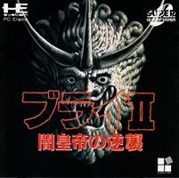 Burai II : Yami Koutei no Gyakushuu