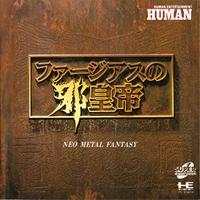 Farjius no Jakoutei : Neo Metal Fantasy