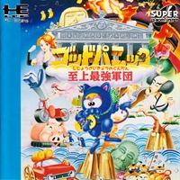 God Panic : Shijou Saikyou Gundan