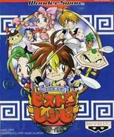 Kakutou Ryouri Densetsu Bistro Recipe : Wonder Battle Hen