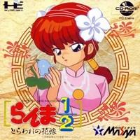 Ranma 1/2 : Toraware no Hanayome