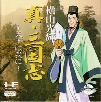 Yokoyama Mitsuteru Shin Sangokushi : Tenka wa Ware ni