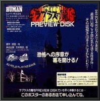 Laplace no Ma - Preview Disk