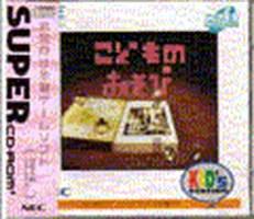 Kid's Station vol n°=3 :  Kodomo no Asobi
