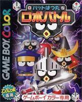 Bad Batsumaru : Robo Battle