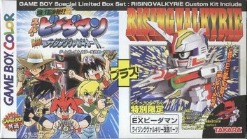 Bakukyuu Renpatsu !! Super B-Daman Gekitan! Rising Valkyrie ! : Limited Edition