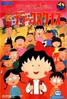 Chibi Maruko-Chan : Maruko Deluxe Quiz