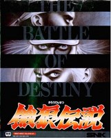 Garou Densetsu 1 : The Battle of Destiny