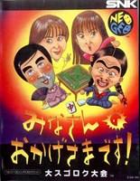 Minnasano Okagesamadesu