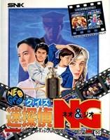 Quiz Daisousasen 2 : Quiz Meitantei Neo & Geo