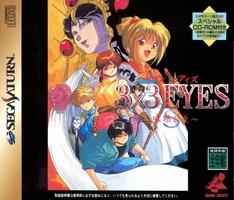 3x3 Eyes : Kyuusei Kousyu S