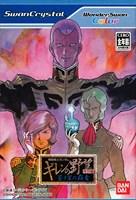Kidou Senshi Gundam : Giren no Yabou-Tokubetsu-hen Aokisei no Hasha