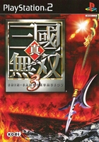 Shin Sangoku Musou 3