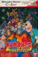Kinnikuman Nisei : Dream Tag Match