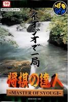 Syougi no Tatsujin : Master of Syougi