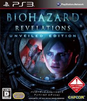 BioHazard : Revelations Unveiled Edition