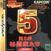 Capcom Generation 5 : Dai 5 Shuu Kakutouka-tachi