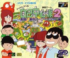 Gambler Jiko Chuushinha 2 : Gekitou !  Tokyo Mahjong Land Hen