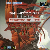 Shadow of the Beast II : Juushin no Jubaku