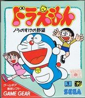 Doraemon : Nora no Suke no Yabou