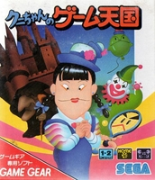 Kuni Chan no Game Tengoku