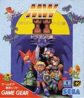 Monster World II : Dragon no Wana