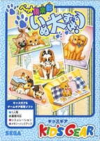Pet Club : Inu Dai Suki !