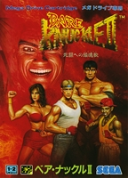 Bare Knuckle II : Shitou e no Requiem
