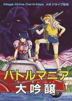 Battle Mania : Daiginjou