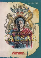 Ambition of Caesar : Caesar no Yabou