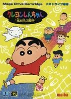 Crayon Shin-chan : Arashi o Yobu Enji