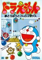 Doraemon : Yume Dorobou to 7 Nin no Gozans