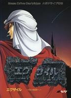 Exile : Toki no Hazama he