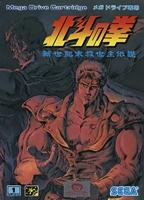 Hokuto no Ken : Shin Seikimatsu Kyuuseishu Densetsu