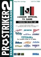 J.League : Official Tv Game - Pro Striker 2
