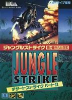 Jungle Strike : Uketsugareta Kyouki