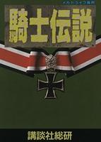 Kishi Densetsu