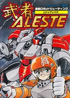 Musha Aleste : Full Metal Fighter Ellinor