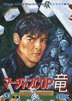 Mahjong Cop Ryuu : Hakurou no Yabou