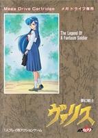 Mugen Senshi Valis : The Fantasm Soldier