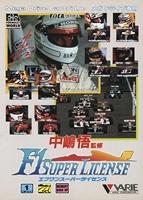 Nakajima Satoru Kanshuu : F1 Super License