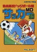 Nekketsu Kouko Dodgeball Bu : Soccer Hen - MD