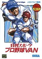 Nikkan Sports Pro Yakyuu VAN
