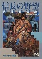 Nobunaga no Yabou : Bushou Fuuunroku