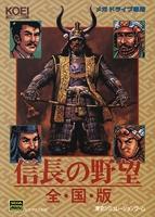 Nobunaga no Yabou : Zenkoku Ban