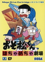 Osomatsu-kun : Hachamecha Gekijou