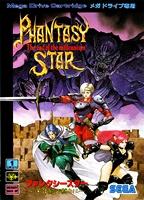 Phantasy Star : Sennenki no Owari ni