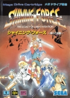 Shining Force : Kamigami no Isan