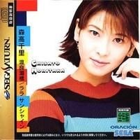 Chisato Moritaka Watarasebashi : La La Sunshine