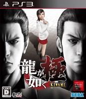Ryu ga Gotoku : Kiwami